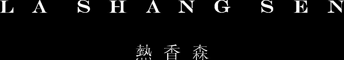 LA SHANG SEN 熱香森